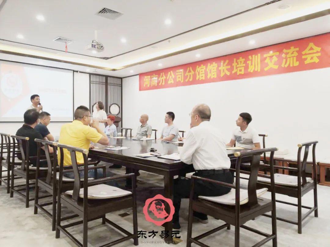 东方易元河南分公司分馆馆长培训交流会成功举办!