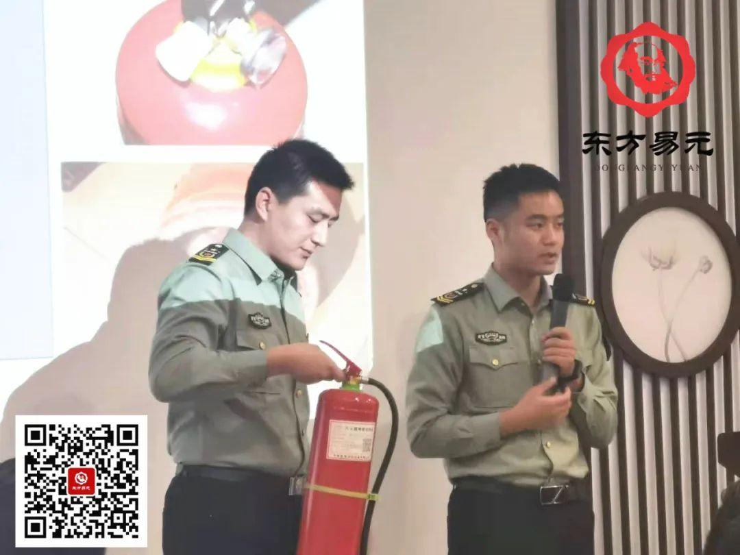 东方易元消防培训