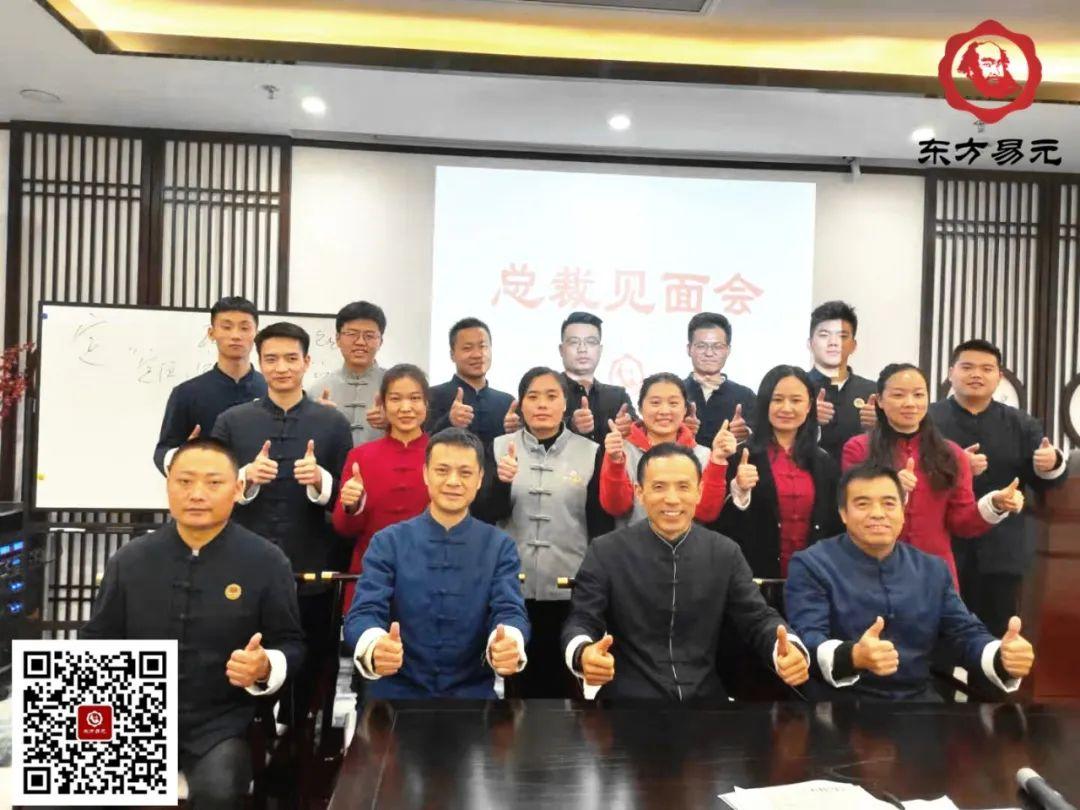 东方易元总裁见面会暨新晋员工入职培训圆满成功!