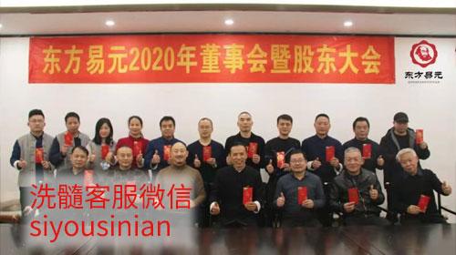 东方易元2020年董事会暨股东大会圆满成功!